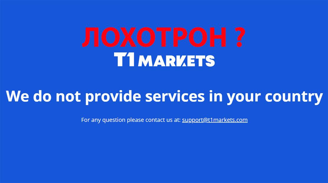 T1markets - очередная темная лошадка и лохотрон? Отзывы на проект.