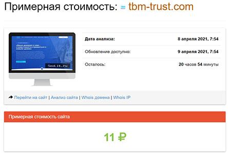 Инвестиционный проект TBM-TRUST. Это обычный ХАЙП проект.