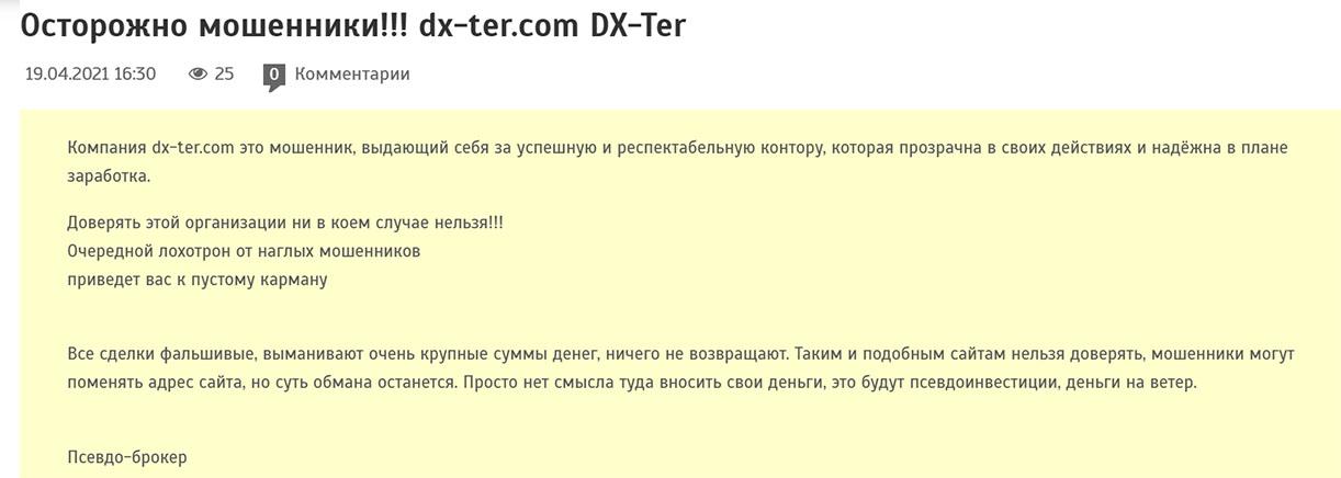Брокер DX–Ter это не обман? А может лохотрон? Отзывы о проекте.