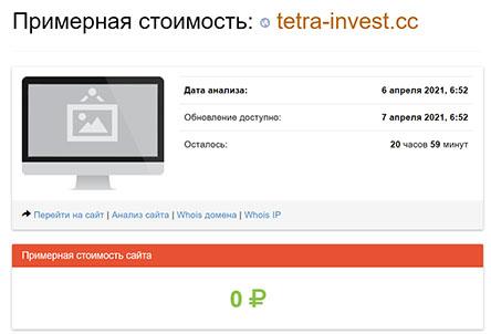 Tetrainvest — мошенничество на инвестиционных рынках? Обзор и отзывы.