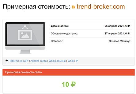 Trend Broker — новоявленный мошенник с грандиозными планами?