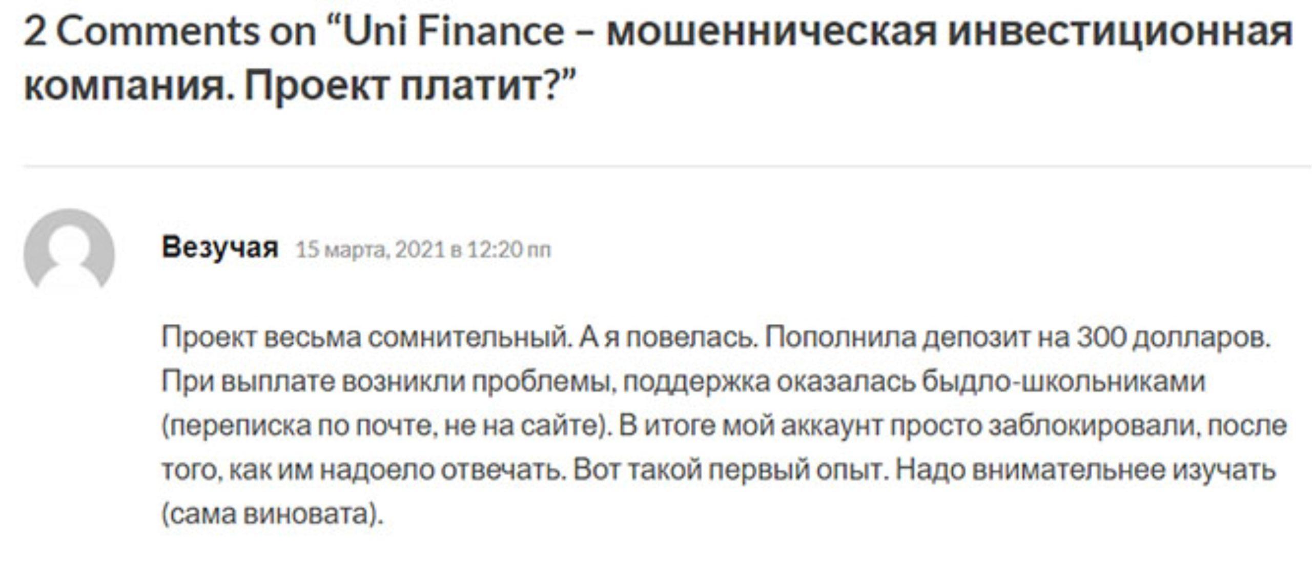 Компания Uni Finance. Снова развод или лохотрон? Читаем отзывы.