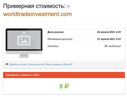 Проект worldtradeinvestment.com мошенническая схема обмана.