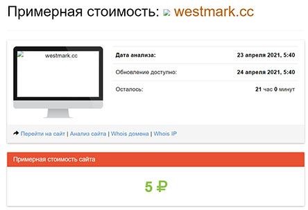 Обзор мошеннического проекта в сети интернет WestMark? Отзывы.