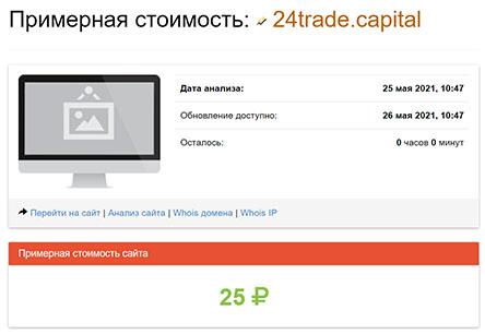 Новый брокер-мошенник 24Trade Capital? или честный проект? Отзывы.