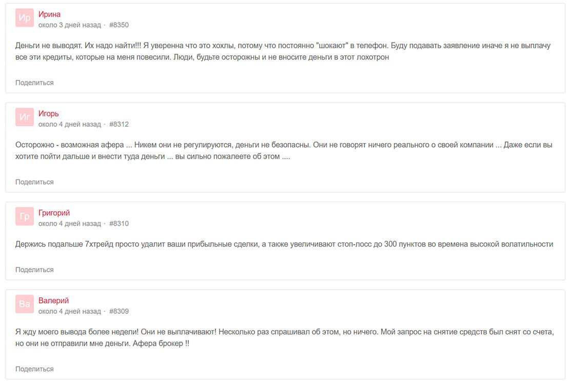 Обзор и отзывы на мутного брокера 7Xtrade. Стоит ли доверять?