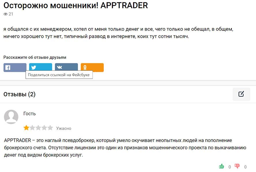 Брокер-лохотрон AppTrader. Это развод! Отзывы.