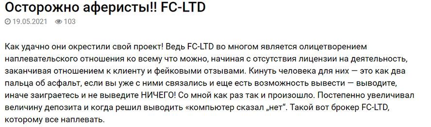 Обзор проекта FC-Ltd. Лохотрон и развод? Отзывы.
