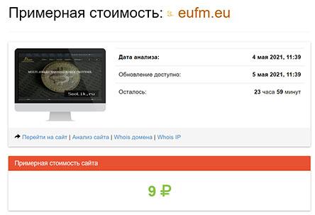 Новый брокер EUFM. Мелкий мошенник с большими амбициями? Отзывы.
