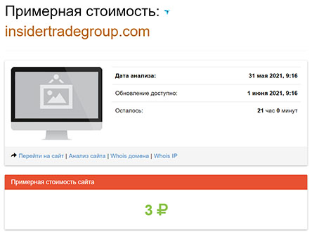 Обзор проекта insidertradegroup.com. Можно ли доверять или опасность?