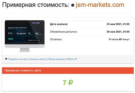 Компания JSM markets Осторожно! Лохотрон? Отзывы и обзор.