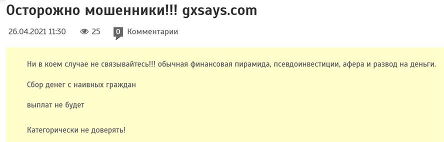 Обзор и отзывы на мошеннический проект GX Says? Стоит ли доверять?