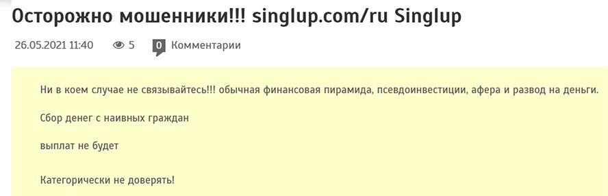 Компания Singlup – мошенник и лохотронщик? Или Можно сотрудничать?