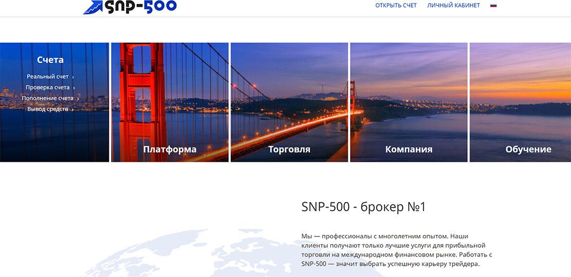 Брокерская компания SNP-500. Честный обзор конторы. Отзывы.