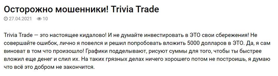 Обзор лживого брокера в сети интернет Trivia Trade. Отзывы.