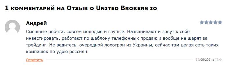 Что пишут о компании United Brokers? Можно доверять или развод?