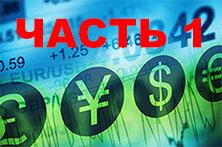 Что такое котировки валют и как можно зарабатывать на изменениях курса в пространстве Форекс.