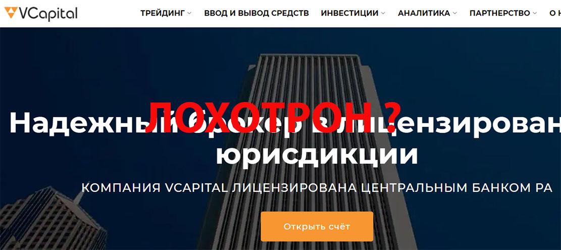Обзор брокера Vcapital. Заработок на инвестициях или финансовое мошенничество?