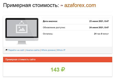 Брокерская компания AzaForex: мошенники или можно доверять? Отзывы.