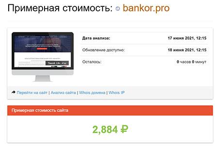 Стоящая ли компания bankor.pro. Или есть опасность?
