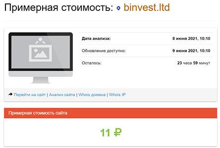 Binvest - проект со множеством негативных отзывов и признаками лохотрона? Обзор.