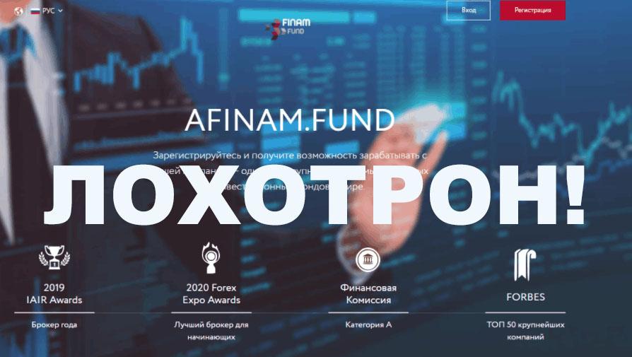 Afinam.fund – очевидный мошенник или надежный партнер? Отзывы.