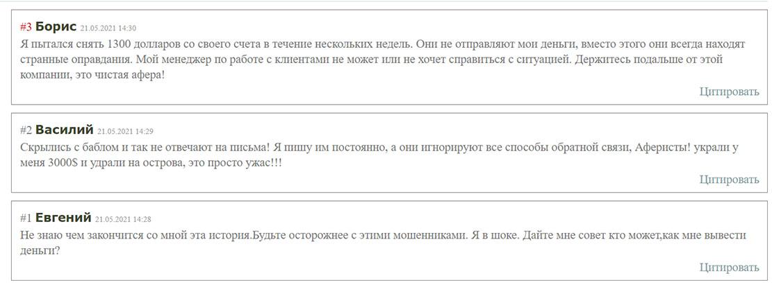Обзор опасного брокера в сети интернет gsflegal. Мутная контора и сайт.
