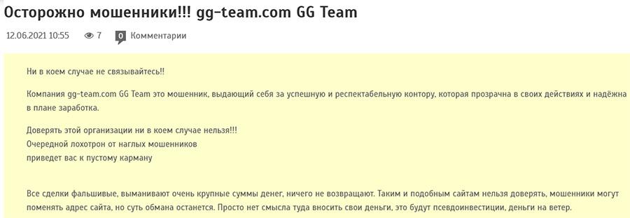 Мошенническая контора GG-Team? Или честный проект? Отзывы.