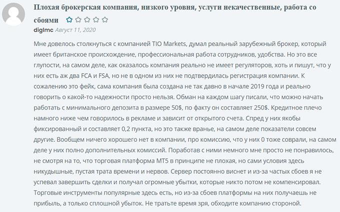Tiomarkets - опасная компания? Доверяем или нет? Обзор и отзывы на проект.