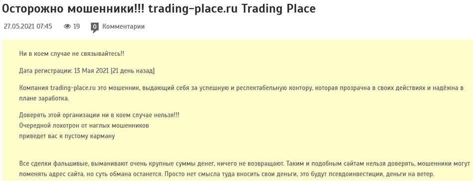 Обзор брокера trading-place.ru - опасное сотрудничество! Отзывы.
