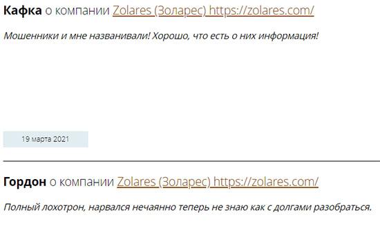 Брокерская компания Zolares: сомнительная платформа или не развод? Отзывы.