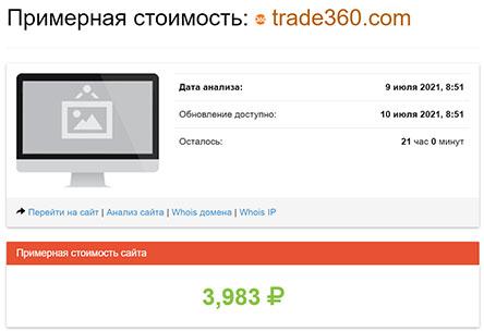Обзор оффшорного брокера Trade360. А может не стоит рисковать? Отзывы.