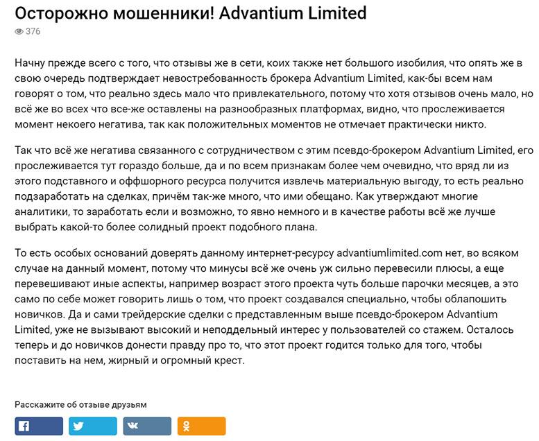 Компания Advantium Limited - заморский лохотронщик и развод или можно доверять? Отзывы.