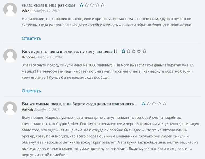 Cryptobroker – осторожно, обман? Стоит ли доверять? Отзывы.
