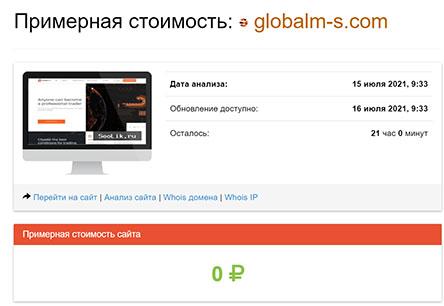 Globalm-s компания с непонятными намерениями? Возможно лохотрон? Отзывы.