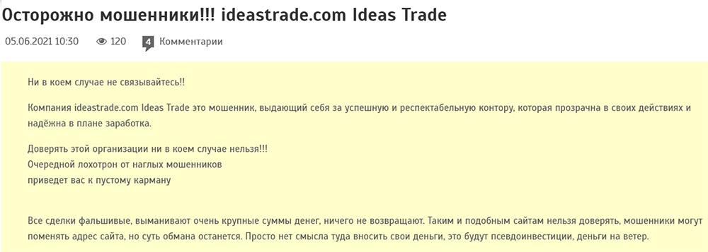 Ideas Trade - возможно это банальный развод и лохотрон? Отзывы.