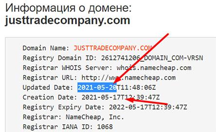 Just Trading Company разведут вас? Или можно доверять? Отзывы.