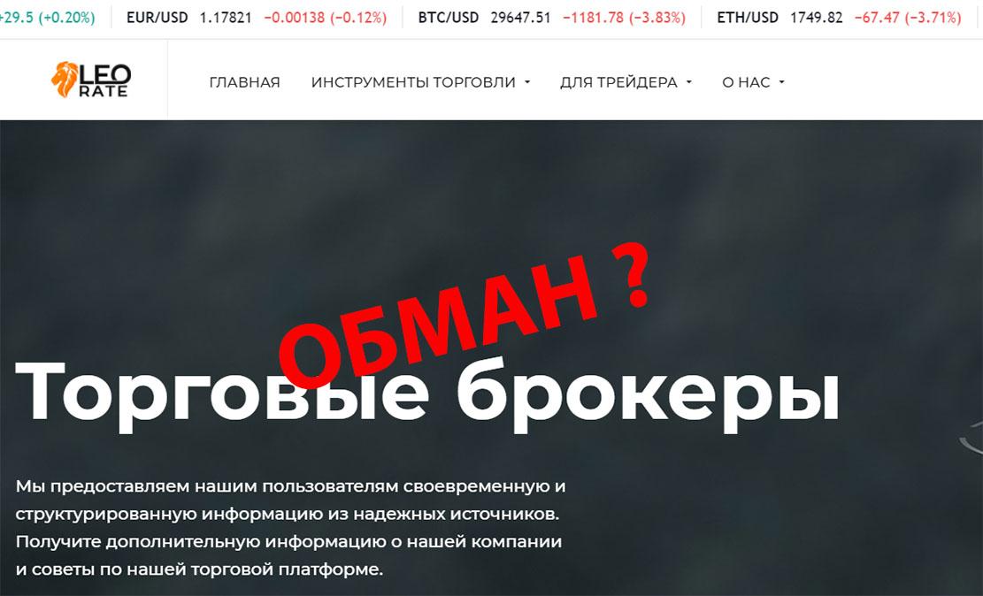Обзор мошеннического проекта leorate.com? Или честный проект?