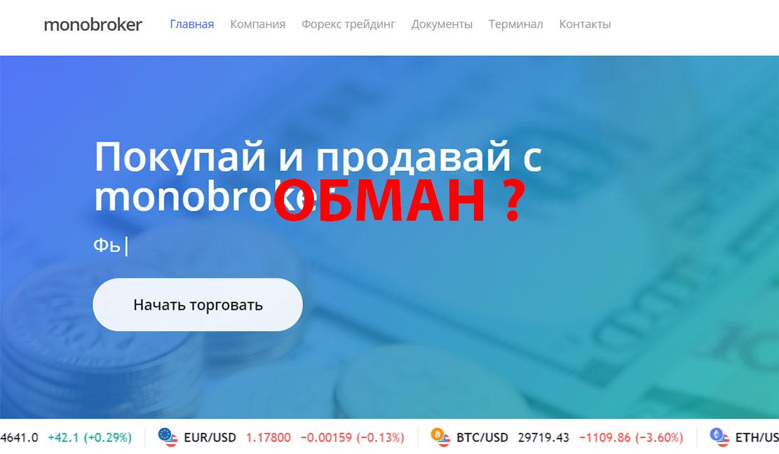Очередной брокер-лохотронщик - monobroker.net. Опасность сотрудничества?