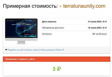 TerraLUNA Unity - хотите сразу лишиться 3000 долларов? Тогда вам к ним! Отзывы.