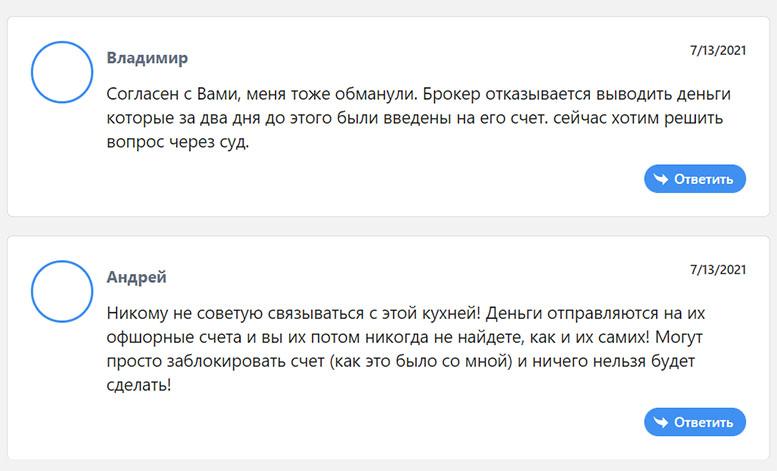 Лохотрон на бинарных опционах с Utradex Net. Стоит ли доверять? Отзывы.