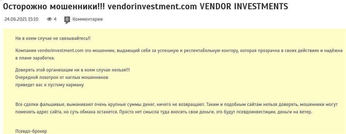 Обзор опасного проекта vendorinvestment.com. Отзывы.
