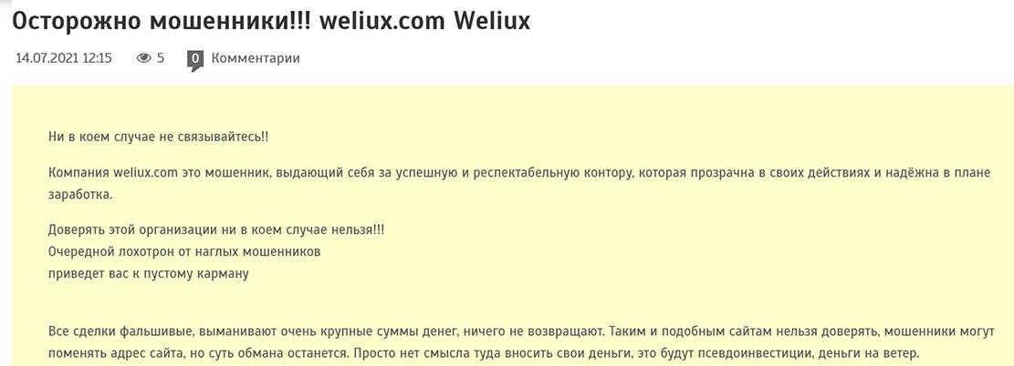 Проекта weliux.com - есть ли опасность для потери денег? Отзывы.