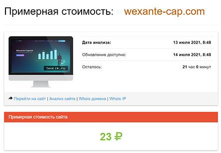 Wexante Capital. Внимание возможно это мошенники? Отзывы.