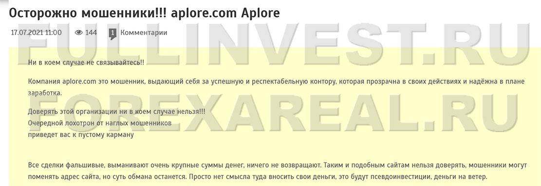 Aplore - очередная контора по разводу и лохотрон? Отзывы.