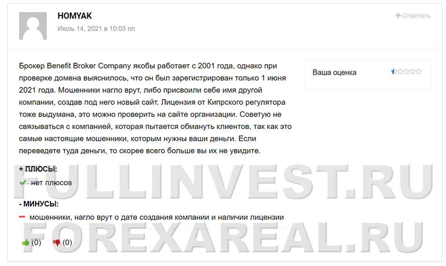 Benefit Broker Company (BBC) - очередные обманщики и разводилы? Отзывы.