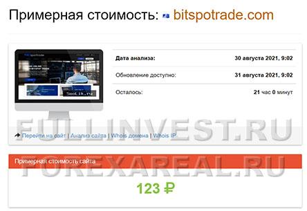 Bitspot Trade - очередной опасный проект? Отзывы и обзор.