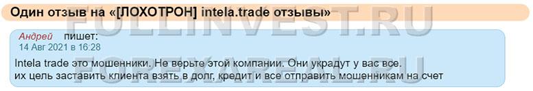 Обзор компании Intela Trade - очевидный лохотрон? Отзывы.