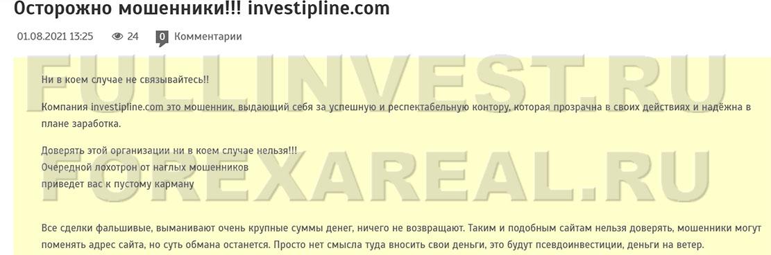 Invest-ip-line – ловко обставит начинающих трейдеров? Отзывы и обзор.