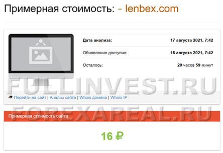 Lendex - очередной опасный проект или можно пробовать? Отзывы.